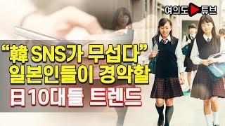 """[여의도튜브] """"韓 SNS가 무섭다""""일본인들이 경악할 日 10대들 트렌드"""