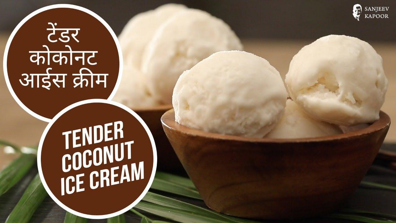 टेंडर कोकोनट आईस क्रीम    Tender Coconut Ice cream    Sanjeev Kapoor Khazana