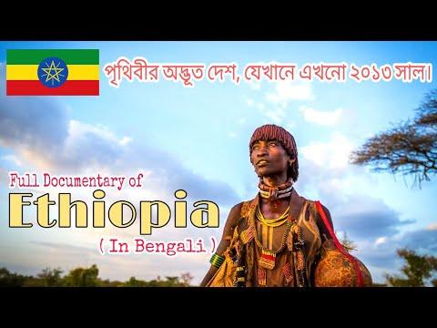 Ethiopia (Africa) | ইথিওপিয়ার ইতিহাস | Full Documentary in Bengali | Bongo Jajabor