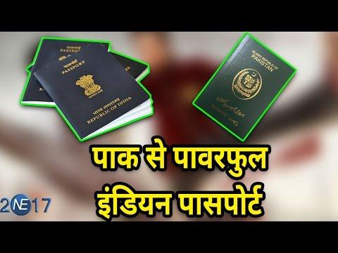 Pakistan से ज्यादा Powerful है Indian Passport, Global Index Passport की List जारी