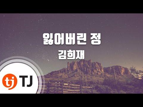 [tj노래방]-잃어버린정---김희재-/-tj-karaoke
