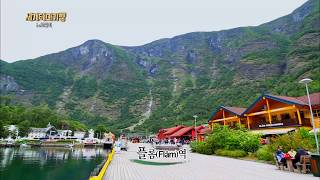 산악철도를 타고 감상하는 노르웨이의 풍경
