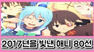 2017년을 빛낸 애니메이션 80선