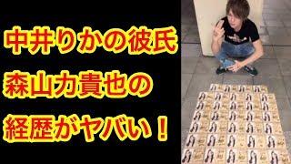 【中井りかの彼氏・森山力貴也の経歴がヤバすぎ…】職業やリークの裏側大公開!!