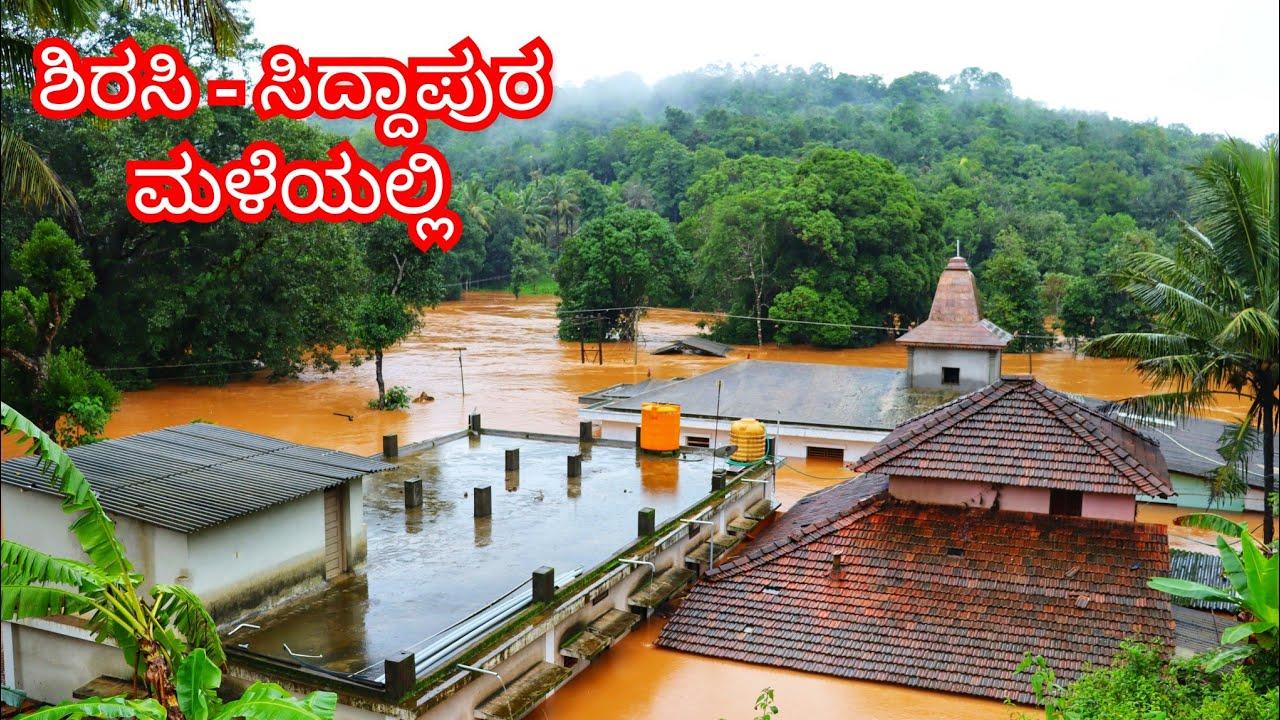 ಮಳೆಯಲ್ಲಿ ಶಿರಸಿ ಸಿದ್ದಾಪುರ | Sirsi Siddapur in heavy rain