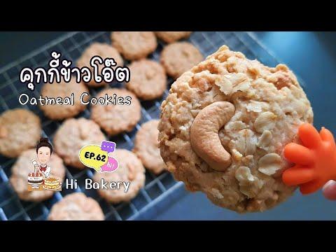 คุกกี้ข้าวโอ๊ต คุกกี้เนยสดข้าวโอ๊ต Oatmeal cookies กรอบ อร่อย หวานน้อย @Hi Bakery