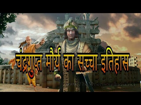 || The History of ||Chandragupta Maurya || in Hindi || चंद्रगुप्त मौर्य का सच्चा इतिहास || Rarefacts