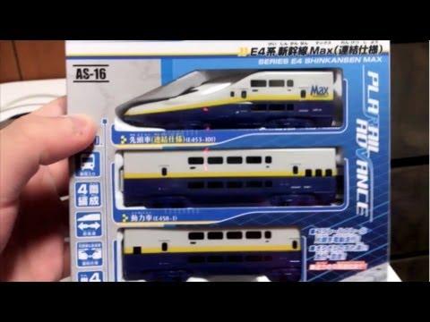 プラレールアドバンス E4系新幹線を紹介&色々な連結走行