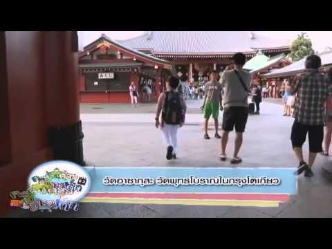 ครอบครัวข่าวเด็ก ตอน น้องปั๊นพาเที่ยว 'อาซากุสะ' วัดสำคัญในกรุงโตเกียว (26 ส.ค.57)