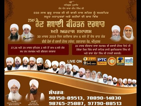 Live-Now-Raensabai-Kirtan-Samagam-From-Amritsar-Punjab-30-March-2019