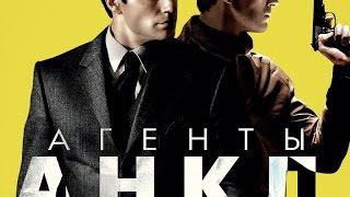 Агенты А.Н.К.Л. - русский трейлер (2015)
