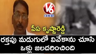 YS Vivekananda Reddy PA Krishna Reddy Speaks Over His Demise | V6 News