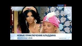 """""""Новые приключения Аладдина"""". Анонс на канале """"Россия"""""""