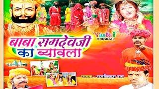 vuclip बाबा रामदेव जी का ब्यावला | Lord Ramdev Ji Ki Katha | by Ram Niwas Rao | Rajasthani