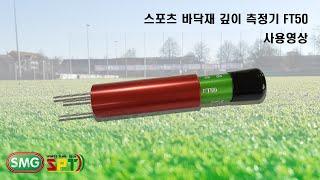 SMG 스포츠 바닥재 깊이 측정기 FT50 / Floo…