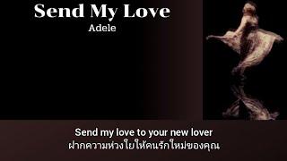 [THAISUB] Send My Love - Adele (แปลไทย)