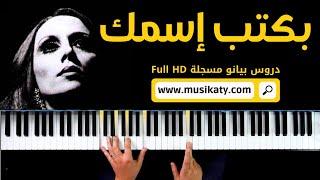بكتب اسمك يا حبيبي - فيروز  Bektoub Esmak Ya Habiby - Fairuz