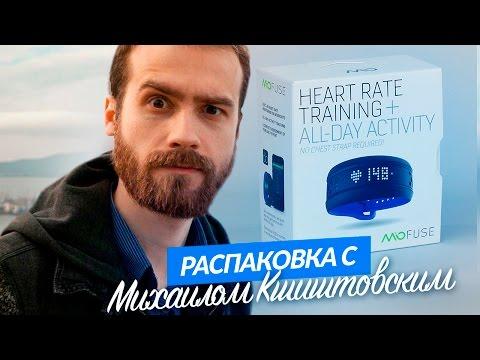 Распаковка MIO Fuse с Михаилом Кшиштовским