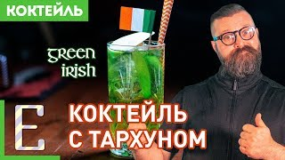 Коктейль с ТАРХУНом и ВИСКИ — рецепт коктейля GREEN IRISH