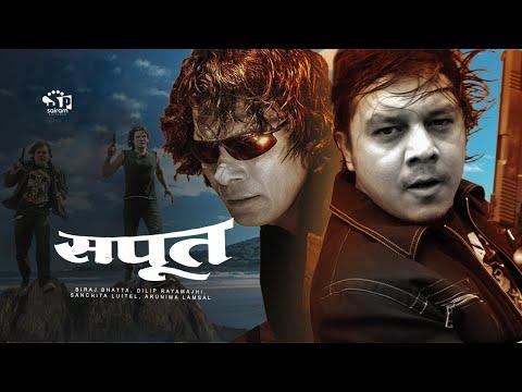 Nepali Movie : Sapoot सपूत  | बिराज भट्ट दिलिप रायमाझी |