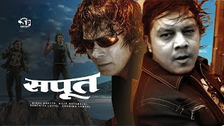 Sapoot (Nepali Movie) ft. Biraj Bhatta, Dilip Rayamajhi, Sanchita Luitel, Arunima Lamsal