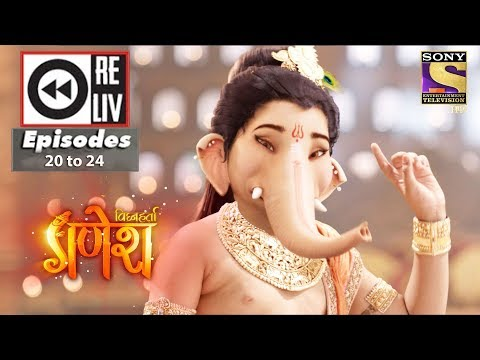 Weekly Reliv   Vighnaharta Ganesh   18th Sep to 22nd Sep 2017   Episode 20 to 24