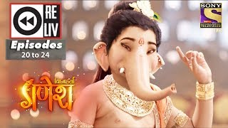 Weekly Reliv | Vighnaharta Ganesh | 18th Sep to 22nd Sep 2017 | Episode 20 to 24