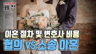 이혼 절차 및 변호사 비용, 협의이혼 vs 소송이혼, …