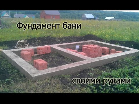 Фундамент для бани своими руками. / Foundation for a bathhouse with his own hands.