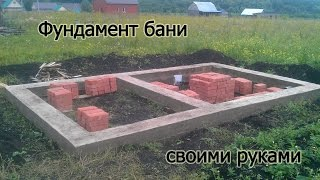 Фундамент для бани своими руками. / Foundation for a bathhouse with his own hands.(, 2014-10-04T11:08:13.000Z)
