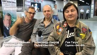 Группа Экс ББ о Маринс Парк Отель Екатеринбург