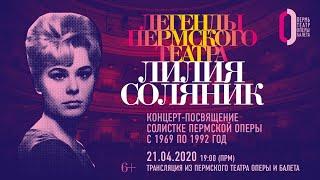 Легенды Пермского театра. Лилия Соляник. Трансляция из Пермского театра оперы и балета