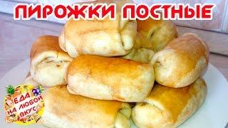 ПИРОЖКИ В ДУХОВКЕ | ПОСТНЫЕ | С КАПУСТОЙ | Meatless patty with cabbage