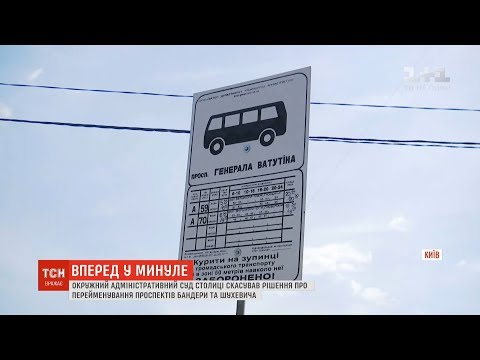 Проспекти Ватутіна й Московський декомунізували з порушеннями – Окружний суд Києва