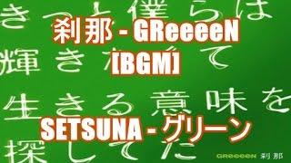 刹那 - Greeeen[bgm]setsuna - グリーン フジテレビ ドラマ Voice~命なき者の声~ 主題歌