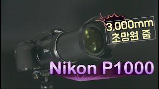 (English Subtitles)125배 초망원 카메라! 니콘P1000 리뷰 (Nikon Coolpix P1000 Review)