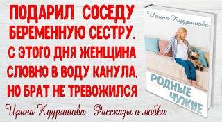 РОДНЫЕ ЧУЖИЕ. Новый интересный рассказ. Ирина Кудряшова.