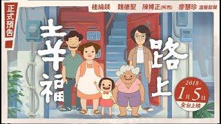 《幸福路上》最終正式預告—【1月5日】全台上映!