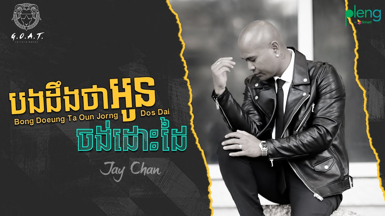 Jay Chan - បងដឹងថាអូនចង់ដោះដៃ Bong Doeung Ta Oun Jorng Dos Dai (Lyrics Video)