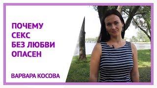 Варвара Косова, видео-урок №8: Почему секс без любви опасен