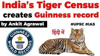 India's 2018 Tiger Census creates Guinness record, World's largest camera trap wildlife survey #UPSC