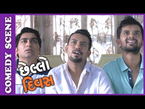 Chhello Divas Comedy Scene - Loy Jaay Chhe Chhokri Jova  – New Gujarati Movie 2017