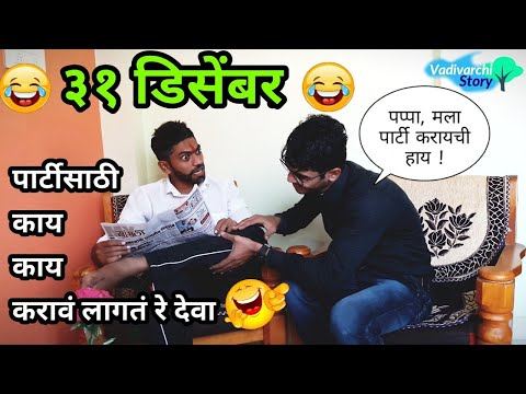Vadivarche 31 December |वाडीवरचे ३१ डिसेंबर।New year party Chicken|Thirty first |Happy new year 2019
