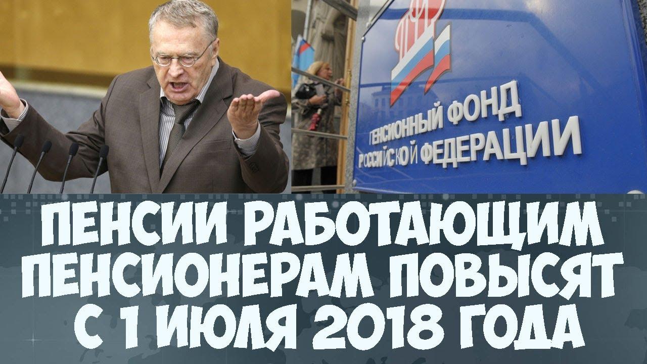 были закон о индексации пенсии для работающих пенсионер 2015 ВКонтакте