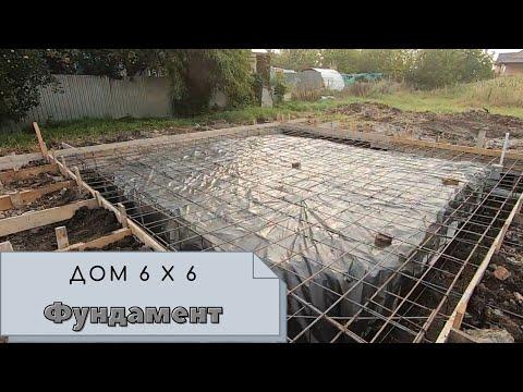 Дом 6*6 из газоблока. Льем фундамент в землю.Цена 2019.