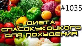 Диета Юрия Спасокукоцкого для похудения или правильное питание здоровой пищей