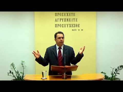 07.07.2019 - Ησαΐας Κεφ 43:1-4 & Λουκάς Κεφ 10:17 - Τάσος Ορφανουδάκης