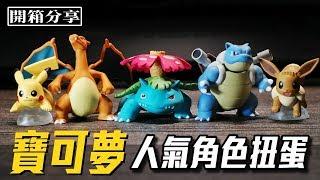Pokémon精靈寶可夢人氣角色扭蛋 噴火龍 水箭龜 妙蛙花 皮卡丘 伊布 神奇寶貝 Pokemon Gashapon Nick老師玩具開箱分享
