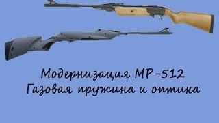 Фото Усиленная МР 512 газовая пружина и оптика на МР 512 апгрейд Мурки