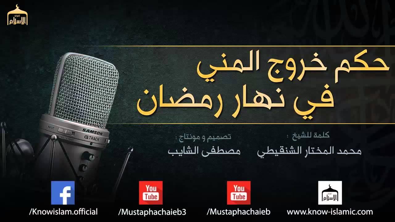 هل العادة السرية في يوم رمضان تفطر مهم للرجال و النساء الشيخ محمد المختار الشنقيطي Youtube